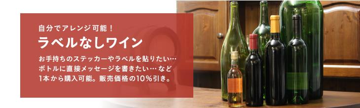 ラベルなしワイン