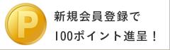 新規会員登録で100ポイント進呈!